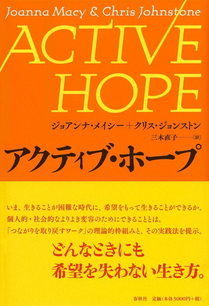 「アクティブ・ホープ」日本語版 表紙