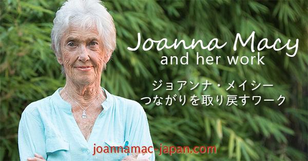 ジョアンナ・メイシー つながりを取り戻すワーク joannamacy-japan.com